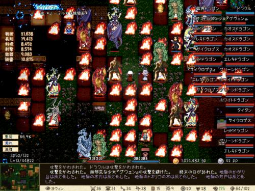 クレイモア吸血鬼の旅行記10